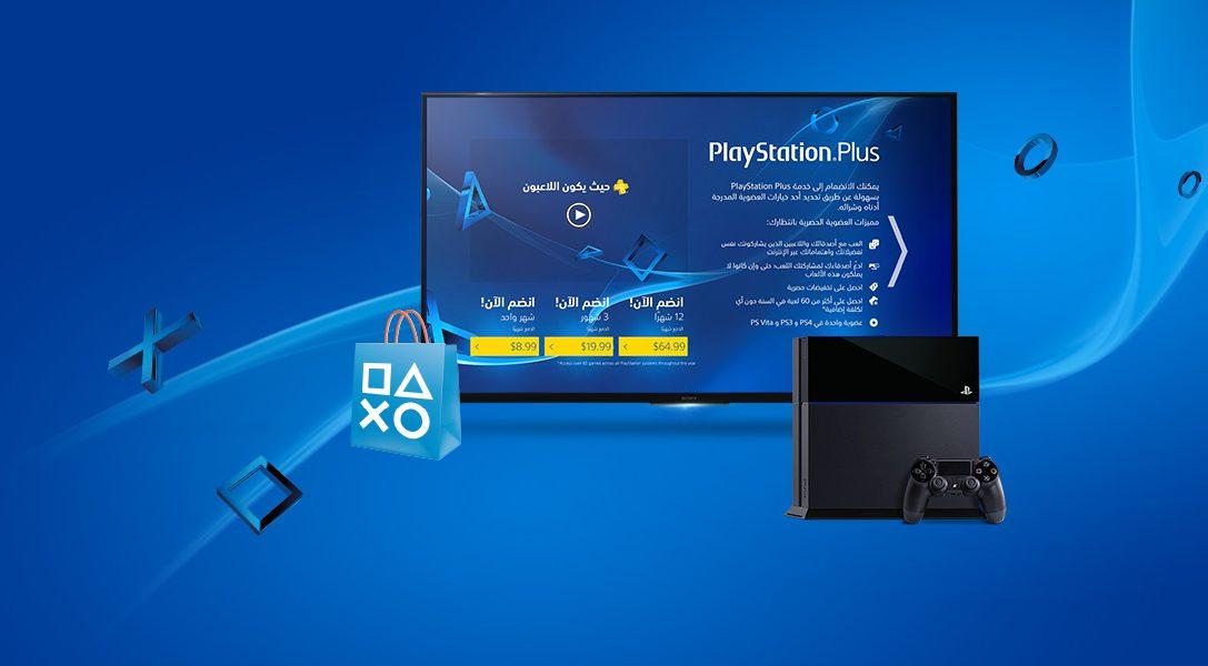 PlayStation Store ora supporta l'arabo!